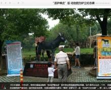 【海外発!Breaking News】トラの生贄にされた憐れなロバ 動物園が慰霊の彫像を建てる(中国)