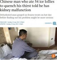 【海外発!Breaking News】猛暑にアイスキャンデー54本食べた男性、急性腎不全に陥る(中国)