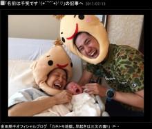 【エンタがビタミン♪】森渉・金田朋子夫妻、愛娘の千笑ちゃんと笑顔 悲しい過去を乗り越えて