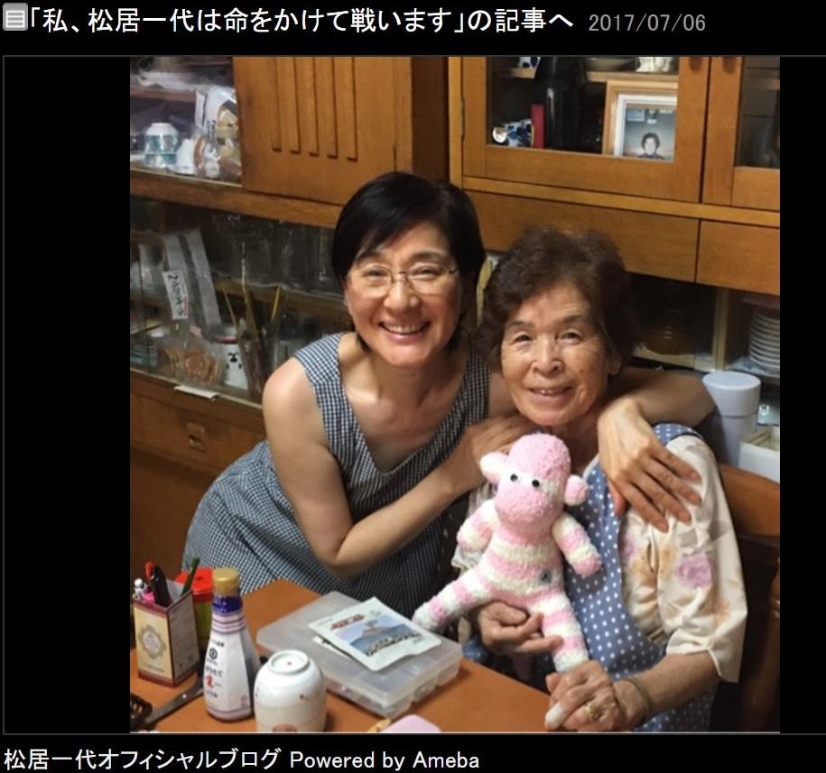 居候先のおばあちゃんと松居一代(画像は『松居一代 2017年7月6日付オフィシャルブログ「私、松居一代は命をかけて戦います」』のスクリーンショット)