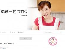 【エンタがビタミン♪】松居一代「NHK様のこと、たのみましたよ」 ブログでの呼びかけにファンは「了解」