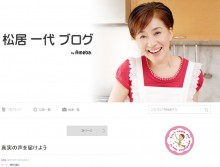 【エンタがビタミン♪】松居一代「日本人として誇りを持っている」 安倍首相にも敬意示す