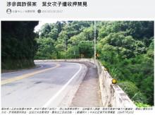 【海外発!Breaking News】自撮りで転落死した女性、保険金目的の自殺か 夫ら逮捕(台湾)