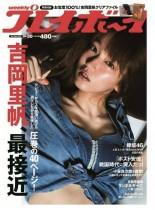 """【エンタがビタミン♪】吉岡里帆 """"40ページグラビア""""披露に「ずっと描いていた夢を一冊にできた」"""