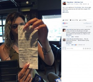 【海外発!Breaking News】「神様を信じる?」客の質問に答えたウェイトレス 13万円のチップを貰う(米)