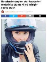 【海外発!Breaking News】ロシアの有名女性スタントライダーが事故死 時速249kmでクラッシュか
