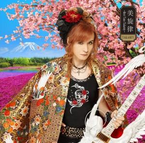 『美旋律 ~Best Tune Takamiy~』初回限定盤B