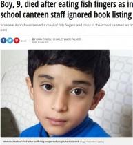 【海外発!Breaking News】学校の給食係がアレルギーリストのチェックを怠り、9歳男児が死亡(英)