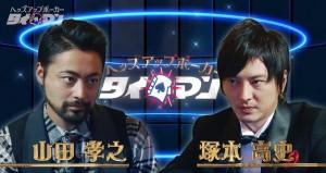 山田孝之vs塚本高史(c)AbemaTV