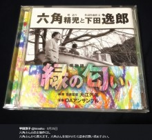 【エンタがビタミン♪】六角精児の自主制作CD 平田敦子情報に興味津々「気になります」
