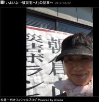 【エンタがビタミン♪】松居一代、ボランティアグループのサブリーダーに ブログランキングも1位に返り咲き