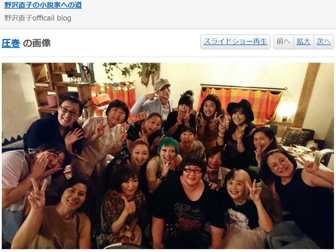 夏恒例の女芸人会にて「超~楽しかったあ」と野沢直子(画像は『野沢直子 2017年8月10日付ブログ「圧巻」』のスクリーンショット)