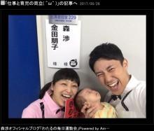 【エンタがビタミン♪】森渉・金田朋子夫妻、番組収録は赤ちゃん連れで 「いろんなところに連れ回して」と批判も