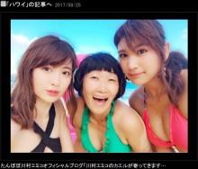 【エンタがビタミン♪】たんぽぽ川村、ハワイからの帰国便で「誰かに愛されたい!」「幸せになりたい」と涙