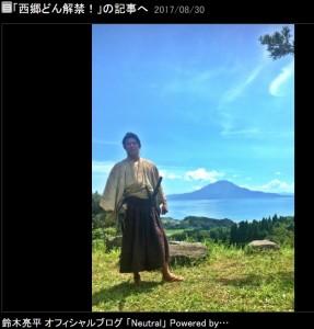 「はい桜島!」と鈴木亮平(画像は『鈴木亮平 2017年8月30日付オフィシャルブログ「西郷どん解禁!」』のスクリーンショット)