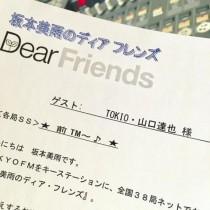 【エンタがビタミン♪】TOKIO山口達也 島茂子『女の坂道』の魅力について「全力でふざけるから面白い」
