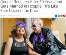 【海外発!Breaking News】55年越しの愛実らせ、カップルがNYの病院で挙式(米)