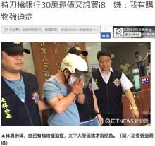 【海外発!Breaking News】買い物依存症の男が銀行強盗 入手した現金でiPhone購入(台湾)