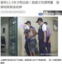 【海外発!Breaking News】「こどもを見たら衝動が抑えられなくなった」 小児性犯罪者、出所52日で再犯(台湾)