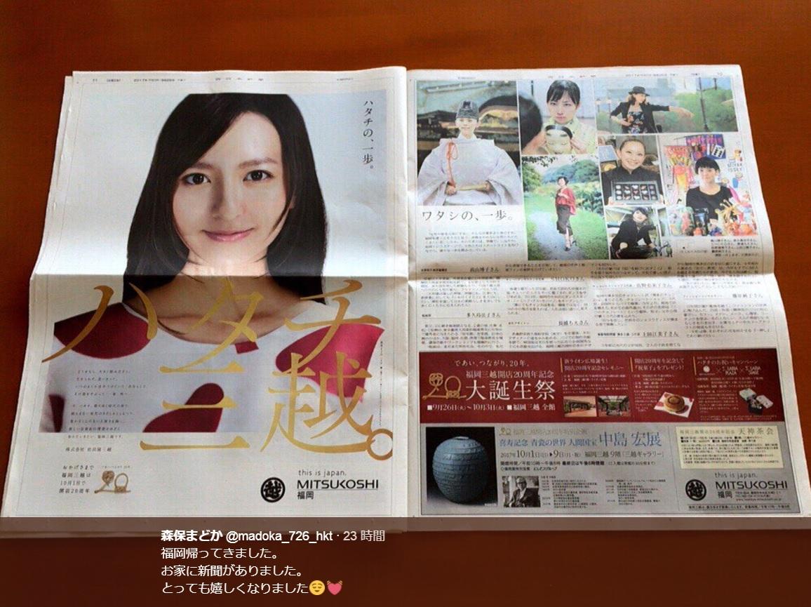 森保まどか、新聞全面広告を飾る(画像は『森保まどか 2017年9月25日付Twitter「福岡帰ってきました。」』のスクリーンショット)