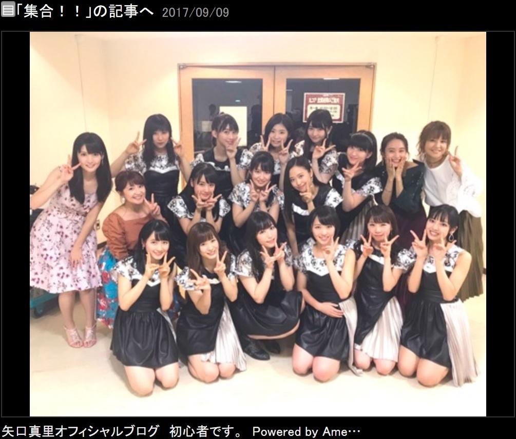 モーニング娘。'17とOGたち(画像は『矢口真里 2017年9月9日付オフィシャルブログ「集合!!」』のスクリーンショット)