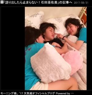 【エンタがビタミン♪】モー娘。'17メンバーがお泊り会 工藤遥の寝込みを襲うお宝ショット