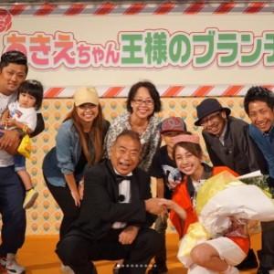鈴木あきえの家族と出川哲朗(画像は『鈴木あきえ 2017年9月30日付Instagram「#王様のブランチ 観てくださった方々、ありがとうございました。」』のスクリーンショット)