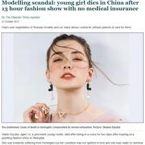 【海外発!Breaking News】13時間労働後に死亡した14歳ロシア人モデル 「過労死ではない」と中国モデル事務所