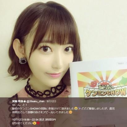 【エンタがビタミン♪】HKT48宮脇咲良「経営目線」キャラを突っ込まれる 『ケンミンSHOW』で爪痕