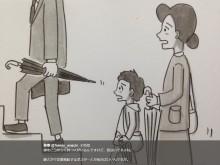 """【エンタがビタミン♪】鉄拳 イラストで""""階段での傘の持ち方""""へ注意喚起"""