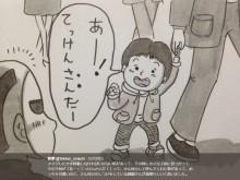 """【エンタがビタミン♪】鉄拳、自分を""""さん""""付けで呼んでくれた幼児に「親御さんが素晴らしい」"""
