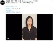 【エンタがビタミン♪】木村多江主演・新ドラマの予告動画に「どう見ても松居一代」の声