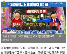 【海外発!Breaking News】銀行員をLINEで誘導 別の口座へ送金させる新手の詐欺(台湾)