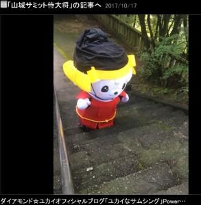 唐澤山の石段で鍛えるさのまる(画像は『ダイアモンド☆ユカイ 2017年10月17日付オフィシャルブログ「山城サミット侍大将」』のスクリーンショット)