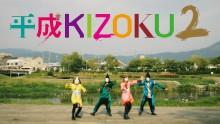 【エンタがビタミン♪】92万再生突破「麻呂風ダンスユニット」が新体制に ギャル加入でさらにキレキレ