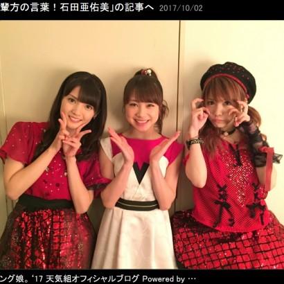 【エンタがビタミン♪】モー娘。'17新曲に意気込み 石田亜佑美が先輩の言葉に感謝「気合入れてく~」