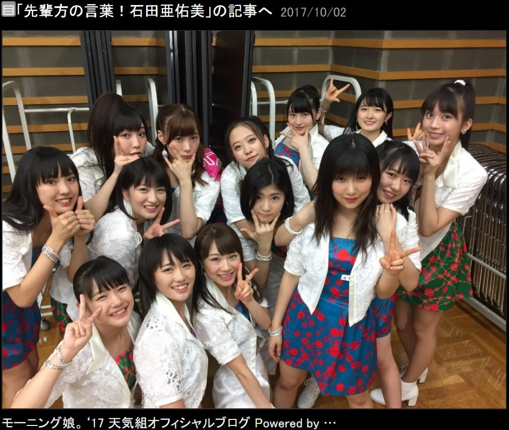 新曲発売したモーニング娘。'17(画像は『モーニング娘。'17 天気組 2017年10月2日付オフィシャルブログ「先輩方の言葉!石田亜佑美」』のスクリーンショット)
