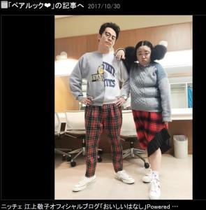 色も柄も被ってしまった2人(画像は『ニッチェ 江上敬子 2017年10月30日付オフィシャルブログ「ペアルック」』のスクリーンショット)