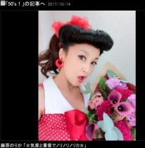 【エンタがビタミン♪】藤原紀香、UQ新CMで50年代ファッションに挑戦 「レギュラーになったらいいのに」の声も