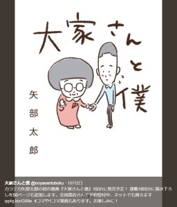 漫画『大家さんと僕』(画像は『大家さんと僕 2017年10月2日付Twitter「カラテカ矢部太郎の初の漫画『大家さんと僕』10/31に発売予定!」』のスクリーンショット)