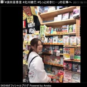 本屋さんデート中の北川綾巴(画像は『SKE48 2017年10月11日付オフィシャルブログ「#須田亜香里 #北川綾巴 #もっと好きに…」』のスクリーンショット)