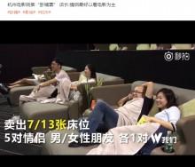 【海外発!Breaking News】集客に必死の映画館 ペア用のイスはなんとダブルベッド!(中国)