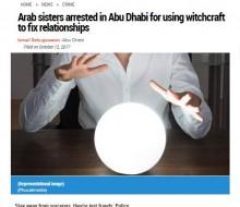 【海外発!Breaking News】「魔法の力であなたの問題を解決します」アラブ人姉妹が詐欺で逮捕(UAE)