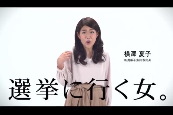 横澤夏子の「選挙に行く女。」(画像は『横澤夏子 2017年10月11日付Instagram「#衆議院議員総選挙のCMに出演させて頂いておりますー」』のスクリーンショット)
