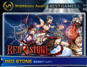 「RED STONE」は「WebMoney Award」で「BEST GAMES」に選ばれる