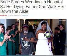【海外発!Breaking News】余命僅かの父のため、病院の廊下をバージンロードにして歩いた花嫁(米)<動画あり>