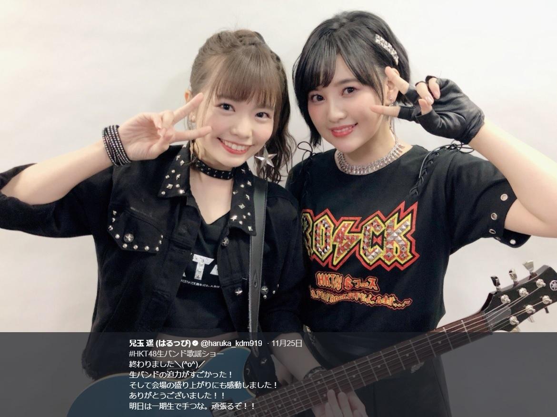 渕上舞と兒玉遥(画像は『兒玉遥(はるっぴ) 2017年11月25日付Twitter「#HKT48生バンド歌謡ショー 終わりました」』のスクリーンショット)