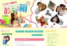 【エンタがビタミン♪】ジャガー横田、小5の息子が写真を嫌がるように ブログへの投稿もなかなかできず