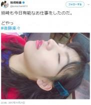 """【エンタがビタミン♪】SKE48後藤楽々 """"今日有能なお仕事をしたのだ""""の仕返しで寝顔撮られる"""