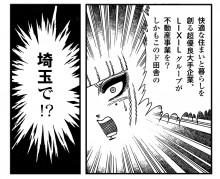 【エンタがビタミン♪】過激な埼玉ディスり漫画『翔んで埼玉』と不動産ショップが、禁断のコラボ